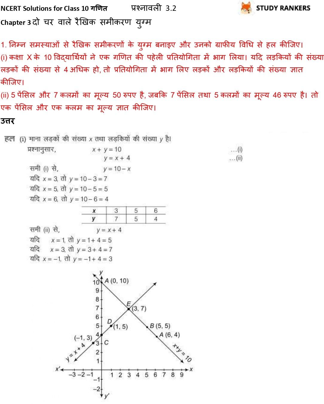 NCERT Solutions for Class 10 Maths Chapter 3 दो चर वाले रैखिक समीकरण युग्म प्रश्नावली 3.2 Part 1