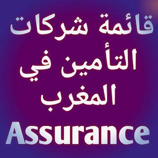شركات التأمين في المغرب