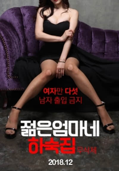 Young Mother House Full Korea 18+ Adult Movie Online Free