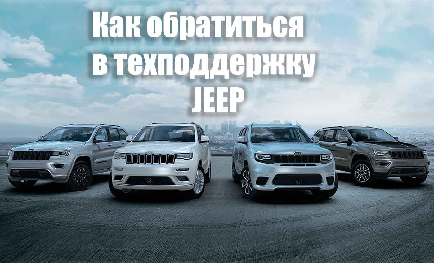 Джип Россия