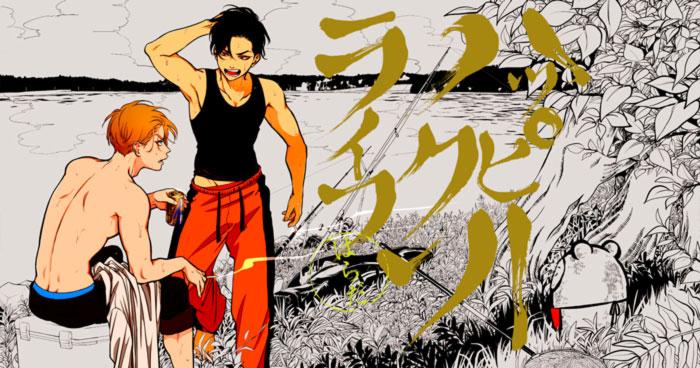 Happy Kuso Life manga BL - Harada