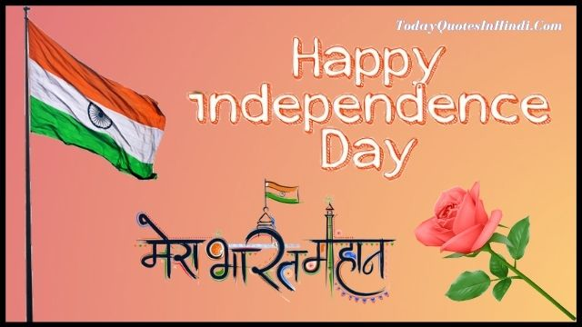 quotes in hindi independence day