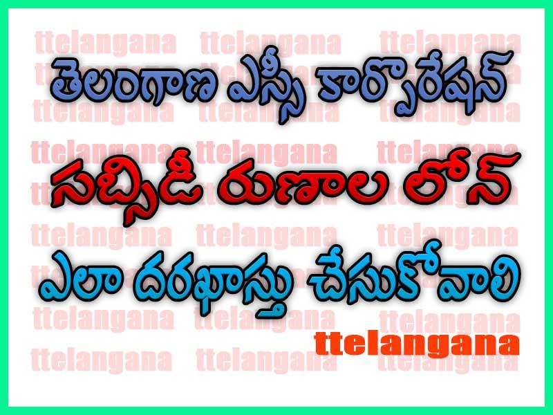 తెలంగాణ ఎస్సీ కార్పొరేషన్ లోన్ అప్లికేషన్ ఎలా దరఖాస్తు చేసుకోవాలి  SC Corporation loans in Telangana Telangana State SC ST BC Loans Online Application in Offical Website