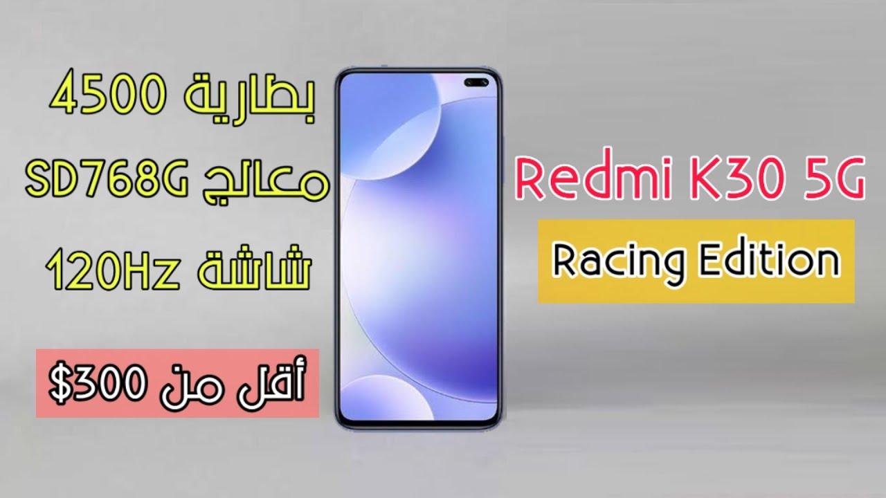 شاومي تطلق ريدمي K30 5G Racing Edition