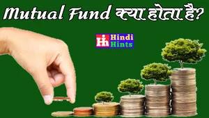 Mutual-Fund-Kya-hai?
