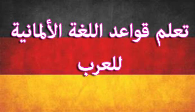تعلم اللغة الألمانية