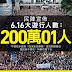 民陣宣布 6.16 遊行人數「二百萬零一人」