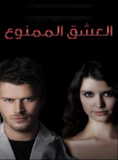 مسلسل العشق الممنوع الحلقة 61 مترجمة للعربية