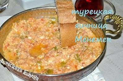 Яичница с помидорами и перчиком Менемен