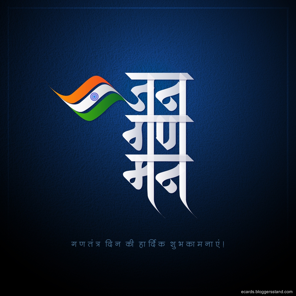 Happy republic day hindi messages pictures 2021