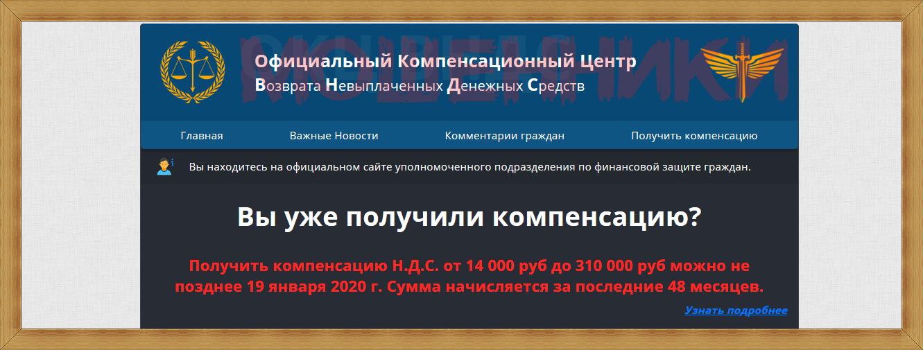 [Лохотрон] bagservs20.com/c/kompens Официальный Компенсационный Центр Возврата Невыплаченных Денежных Средств – Отзывы, обман!