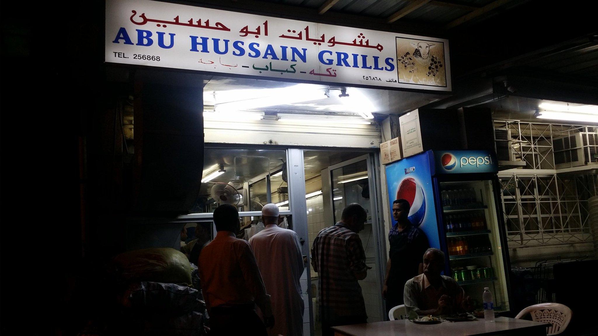أسعار منيو وفروع ورقم مطعم ابو حسين السوري