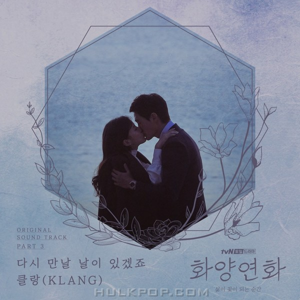KLANG – When My Love Blooms OST OST Part.3
