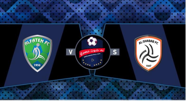 مشاهدة مباراة الشباب والفتح بث مباشر اليوم 17/2/2021 الدوري السعودي