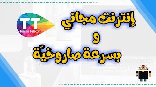 إنترنت مجاني في إتّصالات تونس بسرعة صاروخيّة