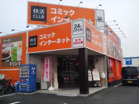 外観2 快活CLUB稲沢店