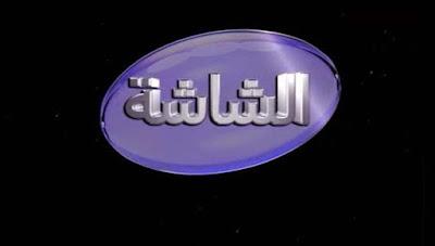 """تردد قناة الشاشة على النايل سات""""al-shasha-channel-frequency-nilesat-tv"""