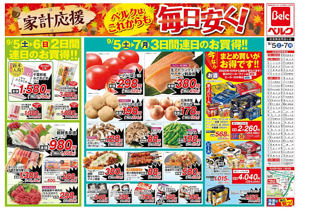 9/5号 ベルク/東越谷店