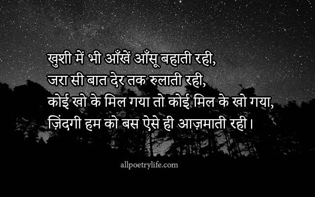 Hindi Shayari on life, Hindi poetry on life, Hindi poems on life inspiration, Best Hindi poetry lines, Zindagi sad shayari, Zindgi Se Puchhiye Yeh Kya Chahti Hai, Bas Ek Aapki Wafa Chahti Hai, Kitni Masoom Aur Nadaan Hai Yeh, Khud Bewafa Hai Aur Wafa Chahti Hai,