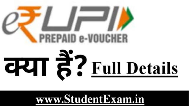 e-RUPI Kya Hai? Check Full Details in Hindi