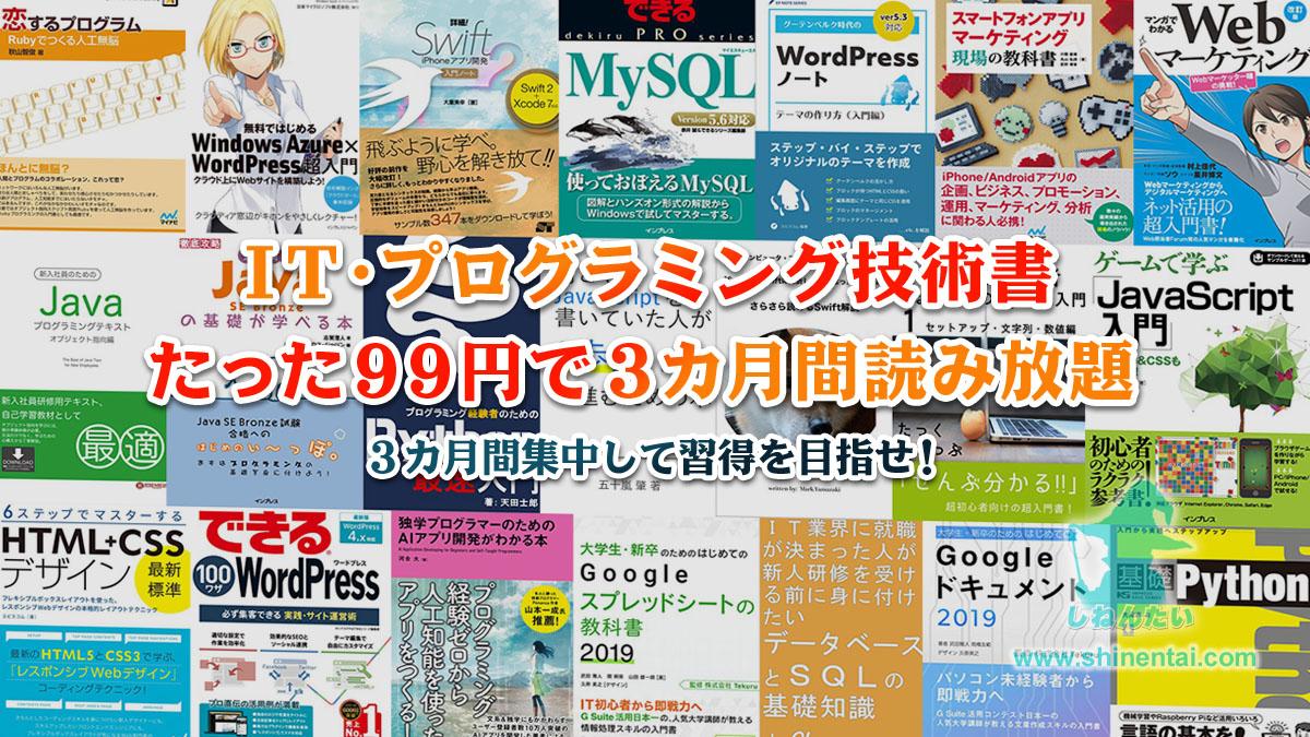たった99円で3か月間プログラミングIT技術書読み放題!AmazonのKindle Unlimitedサイバーマンデーキャンペーン開催中(期間不明)