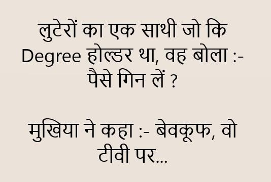 Hindi Funny Jokes for Whatsapp Facebook