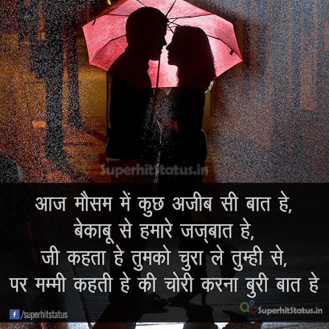 Barsat Lovely Shayari Image Dp in Hindi on Mammi Kahti Hai