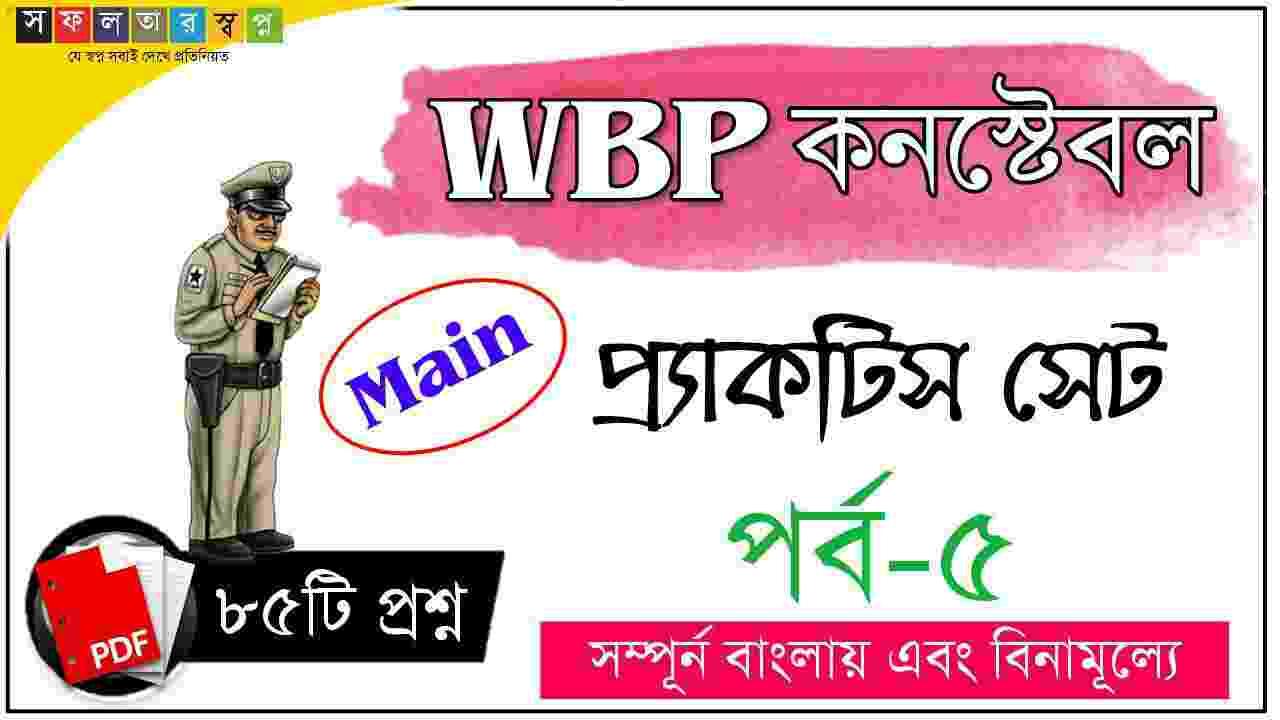 WBP Constable Main Practice Set Part-5 in Bengali PDF Download