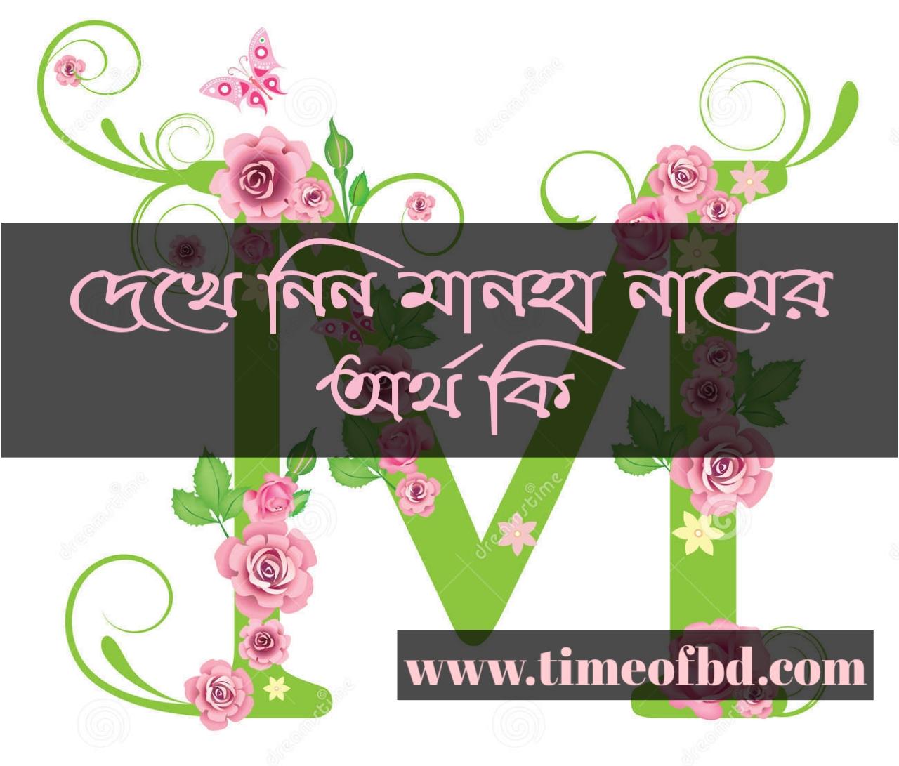 Manha name meaning in Bengali, মানহা নামের অর্থ কি, মানহা নামের বাংলা অর্থ কি, মানহা নামের ইসলামিক অর্থ কি,
