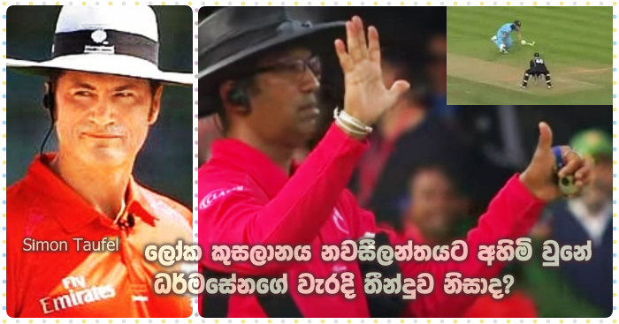 https://www.gossiplankanews.com/2019/07/umpires-made-error-judgement-overthrows-simon-taufel.html#more