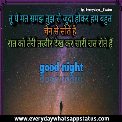 good night whatsapp pictures | Everyday Whatsapp Status | Unique 100+ good night images Quotes