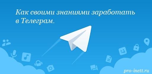 Заработок в Телеграм, викторины на реальные деньги