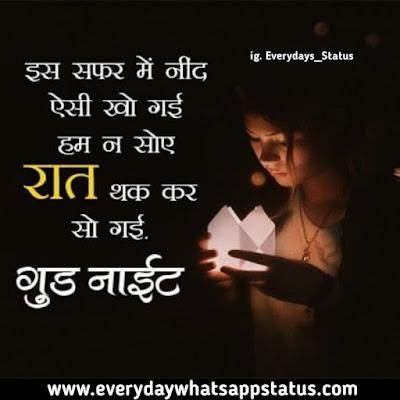 good night status | Everyday Whatsapp Status | Unique 100+ good night images Quotes