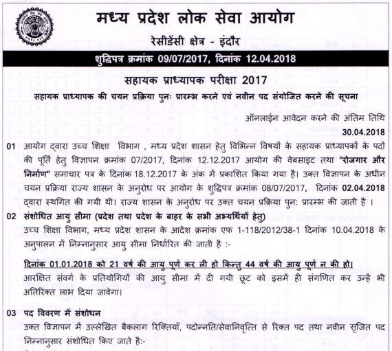 image : MPPSC Assistant Professor Recruitment 2017 Revised Schedule 2018 @ TeachMatters