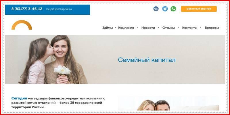 Мошеннический сайт semkapital.ru – Отзывы, развод, платит или лохотрон? Мошенники КПК Семейный капитал
