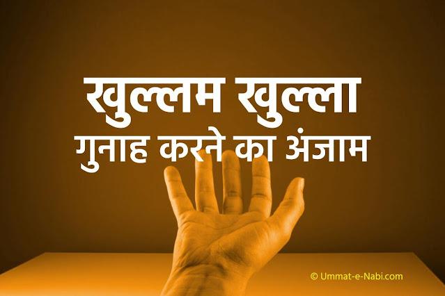 खुल्लम खुल्ला गुनाह करने का अंजाम | Khullam Khula Gunah karne ka anjam