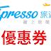 【Tripresso旅遊咖】優惠券/折價券/折扣碼/coupon