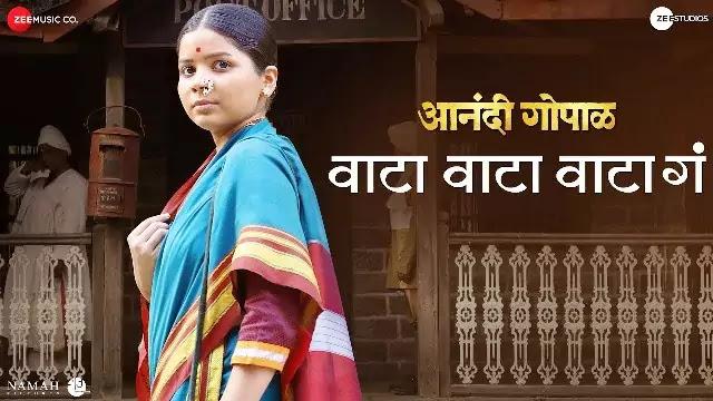 Vaata vaata vaata ga Lyrics in Marathi and English -Anandi Gopal