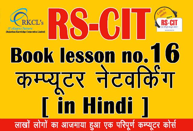 """""""Rscit book chapter"""" """"Computer Networking"""" """"rs cit online test"""" """"Quiz"""" """"Official book or RSCIT"""" """"rscit online test"""" """"rscit mock test"""" """"Computer Networking: Brief Description"""" """"Computer networking basics"""" """"Use of Computing Networking"""" """"Network Security Issues"""" """"Software and hardware issues in networking"""" """"online test paper of rscit official book in hindi"""" """"learn rscit"""" """"LearnRSCIT.com"""" """"LiFiTeaching"""" """"RSCIT"""" """"RKCL"""""""