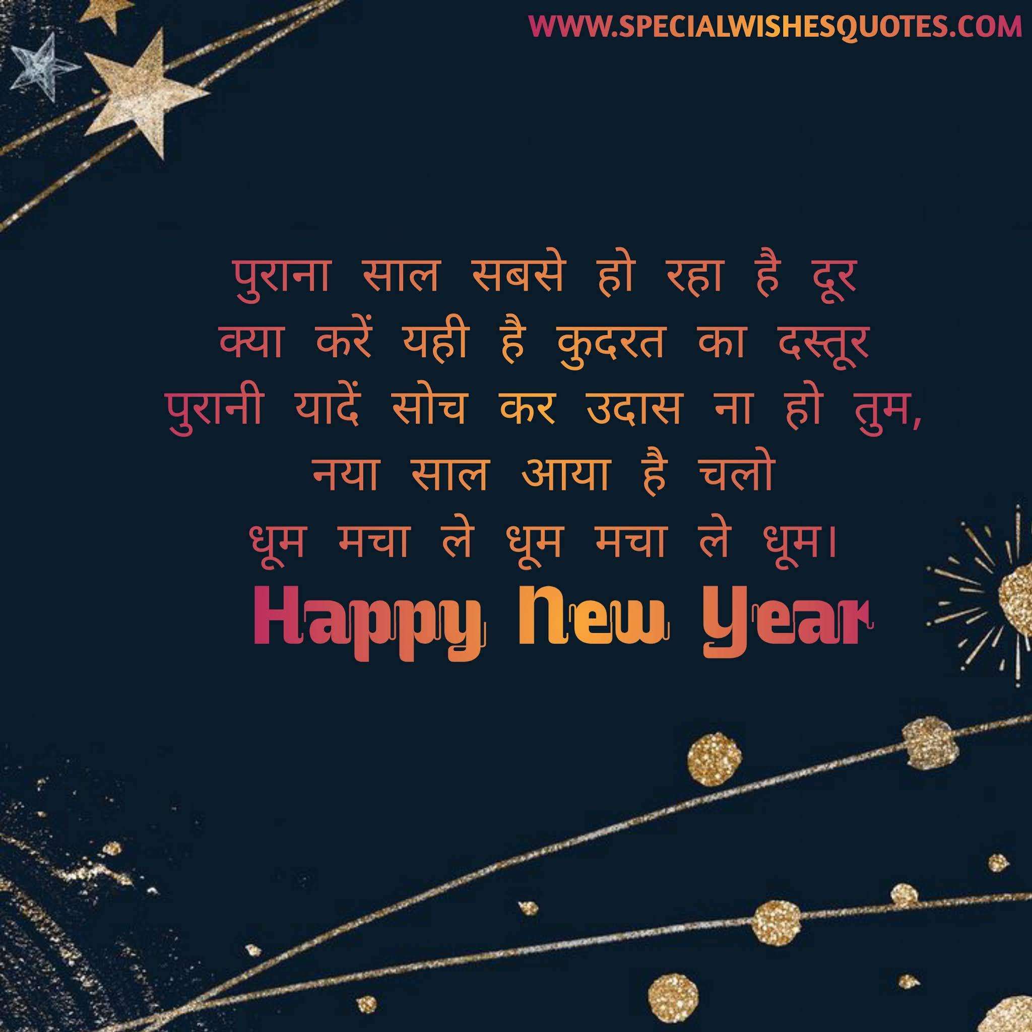 Motivational Nav Varsh Shayari Images,