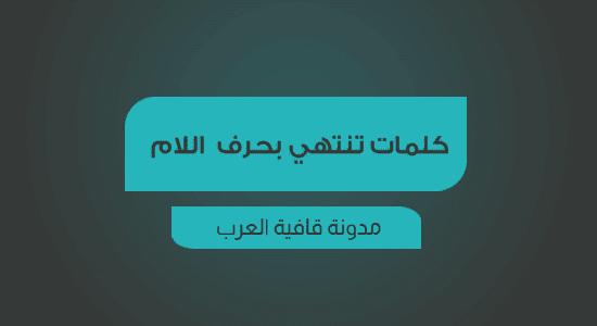 كلمات تنتهي بحرف اللام