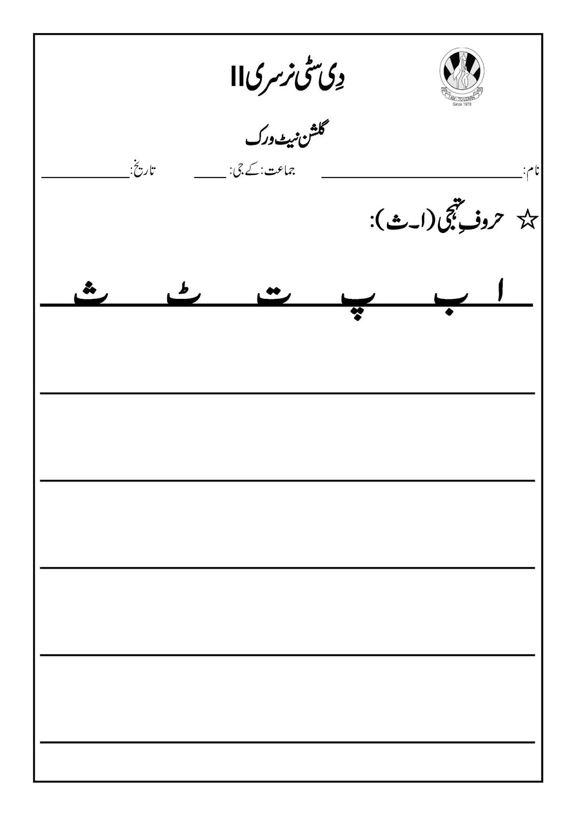 Sr Gulshan The City Nursery Ii Urdu And Kuwa Worksheets