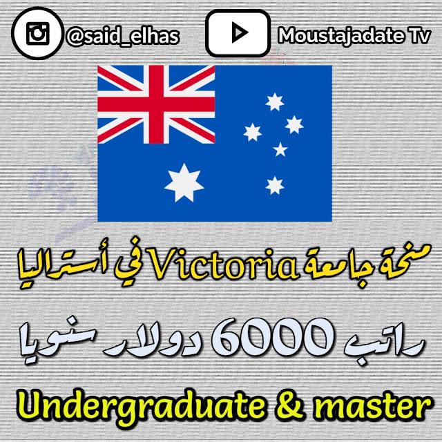 أستراليا : فرصة جديدة للطلاب منحة جامعة فيكتوريا لدراسة البكالوريوس والماجستير