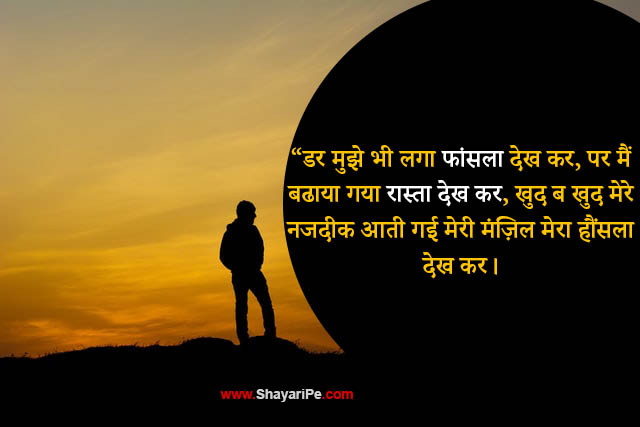 Motivational Shayari In Hindi | motivation in hindi | Motivational Shayari in hindi for students