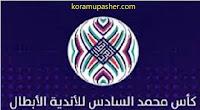 قرار استئناف منافسات كأس الملك محمد السادس للاندية الابطال