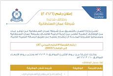وزارة_العمل   شرطة عُمان السلطانية عدد من الوظائف الطبية الشاغرة