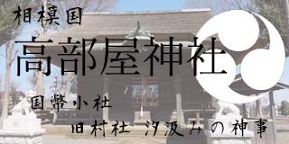 高部屋神社公式ブログ