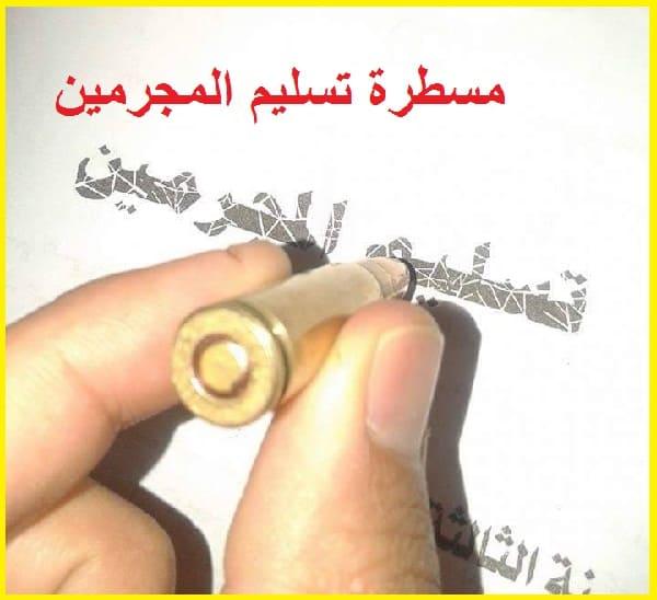 مسطرة تسليم المجرمين في القانون المغربي pdf
