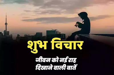 shubh-vichar-in-hindi, शुभ विचार हिंदी