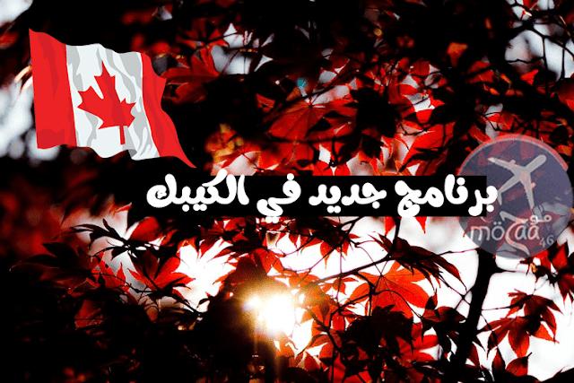برنامج الكيبك الجديد للهجرة الى كندا + كيف تحسب النقاط بسهولة